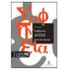 DIZIONARIO DI MITOLOGIA E DELL`ANTICIHITA` CLASSICA 2ED.  Vol. U