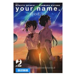 YOUR NAME. VOL. 1-3
