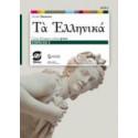 ENTRIAMO IN AZIENDA 3 VOLUME 3 (TOMO 1 + TOMO 2 + MONOGRAFIA) Vol. 3