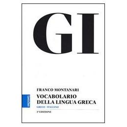 MONTANARI GI VOC. GRECO 3ED+LESSICO+CD ROM