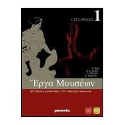 ERGA MUSEON 1  VOL. 1