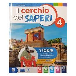 CERCHIO DEI SAPERI 4 AREA STORIA/GEOGRAFIA (IL) ND Vol. 1